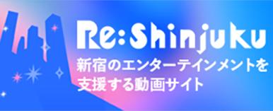 Re:shinjuku